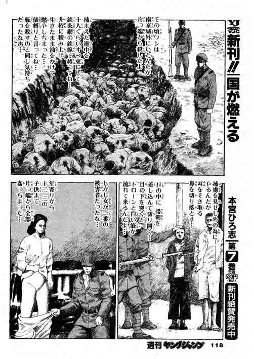 nanjing massacre manga