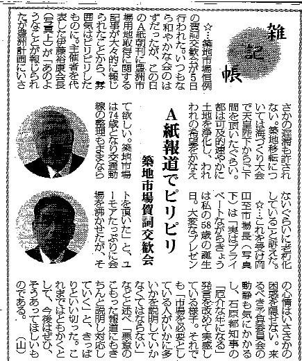 Like a rolling bean (new) 出来事録-100108日刊食料新聞