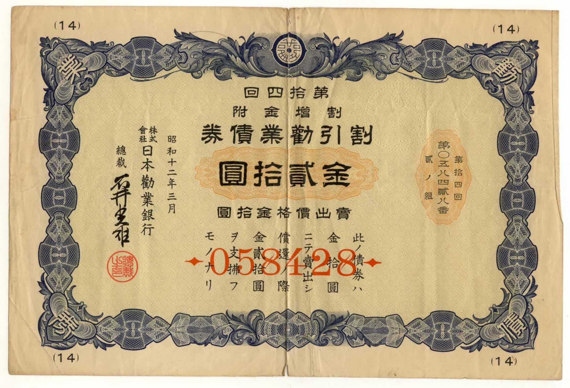 国債の話題と言うことで、昭和12...
