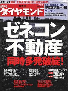 080901発売週刊ダイヤモンド表紙
