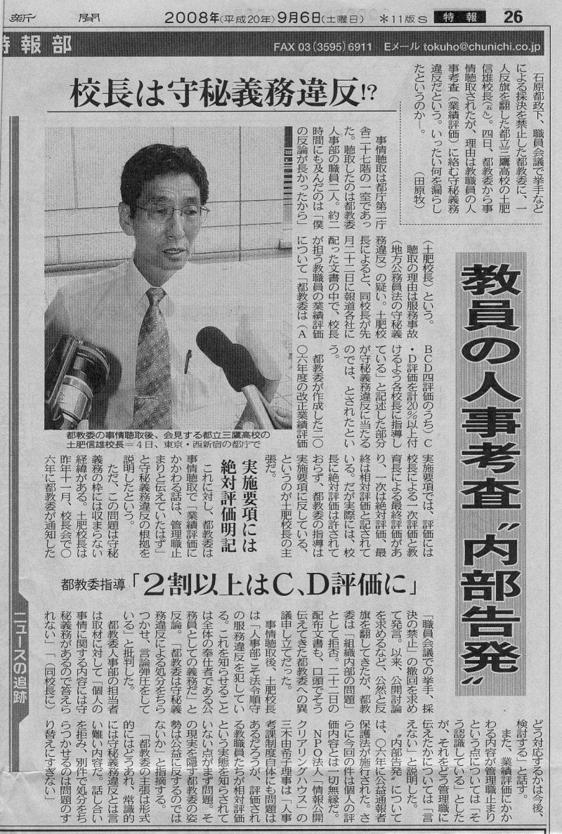 080906東京新聞