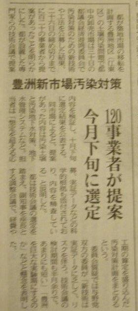 081001東京新聞工法新技術公募結果