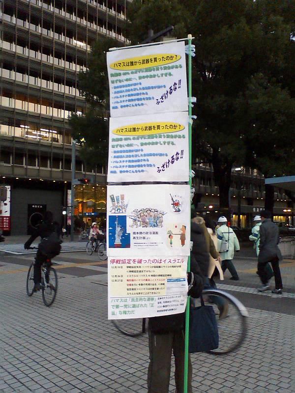 名古屋・栄・街頭アピール-2